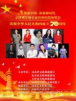 京津冀京剧名家经典唱段演唱会