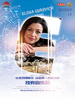 爱莲娜·古赫维奇钢琴音乐会