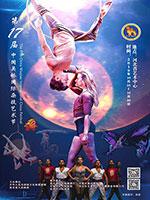 十七届吴桥国际杂技艺术节