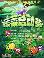 万博manbetx官网手机版《 蔬菜总动员 》