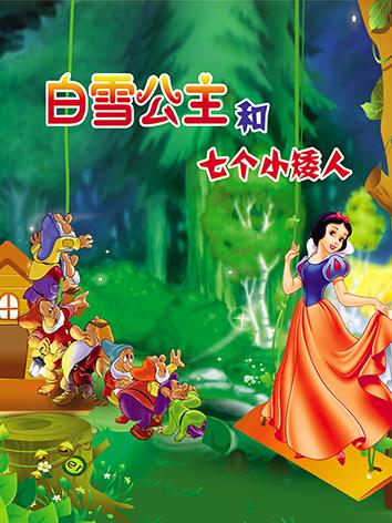白雪公主与七个小矮人