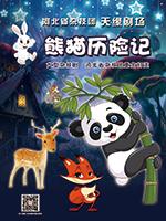 《熊猫历险记》