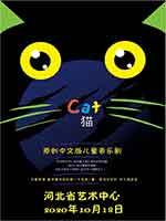 儿童音乐剧《猫》