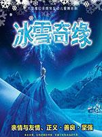 《冰雪公主之冰雪奇缘》