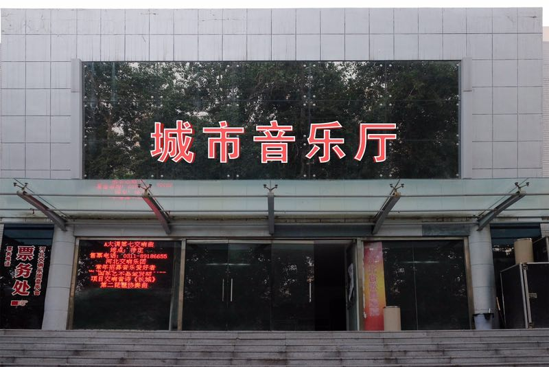 河北省歌舞剧院城市音乐厅