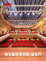河北省艺术中心音乐厅