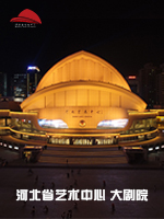 河北省艺术中心