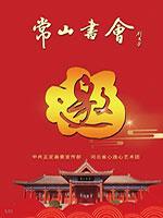 河北省心连心艺术团演艺有限公司