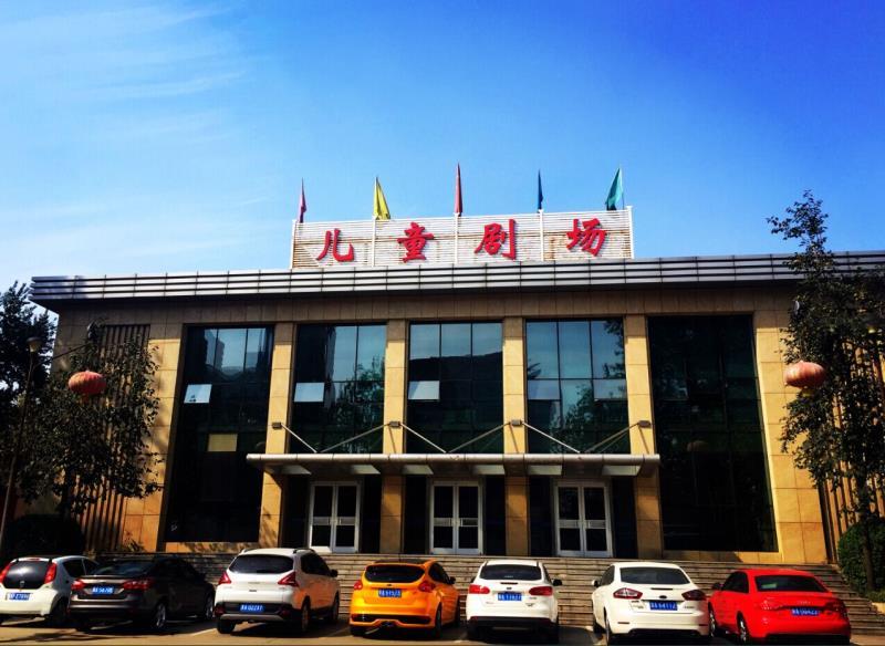 河北省话剧院演艺有限公司
