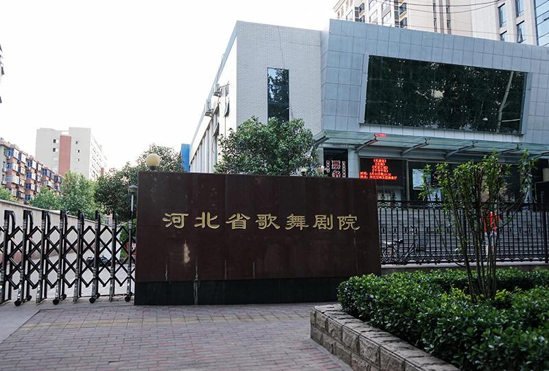 河北省歌舞剧院演艺有限公司