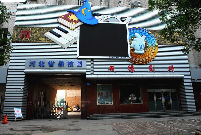 河北省杂技团演艺有限公司
